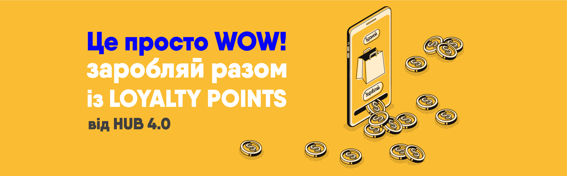 Loyalty points від HUB 4.0