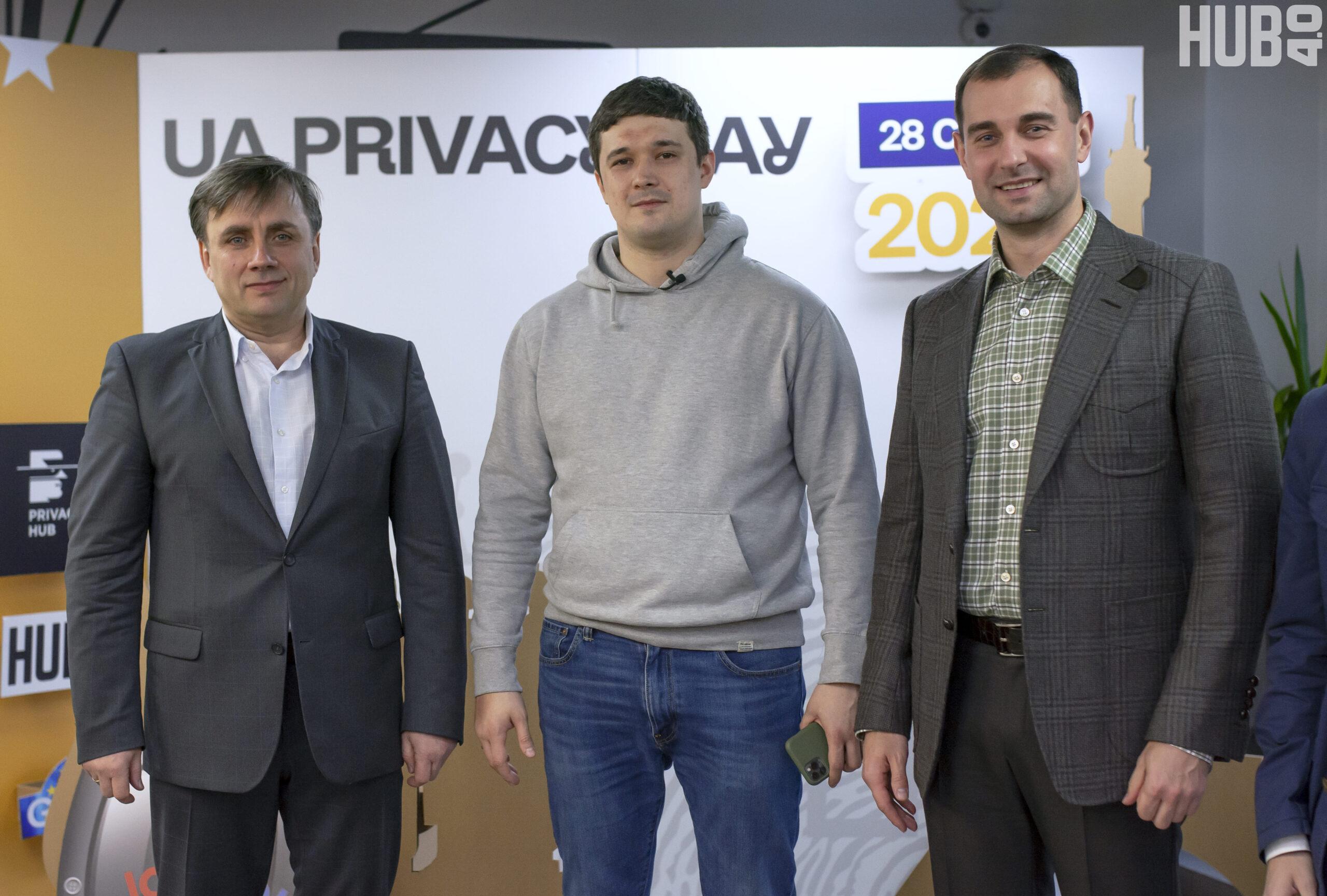 Privacy Day в HUB 4.0