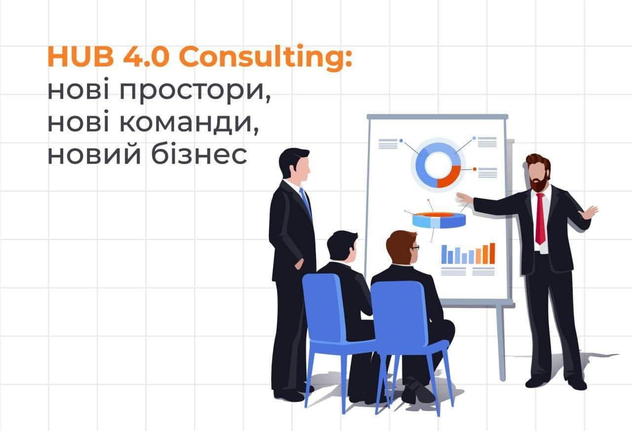 HUB 4.0 Consulting: новые пространства, новые команды, новый бизнес