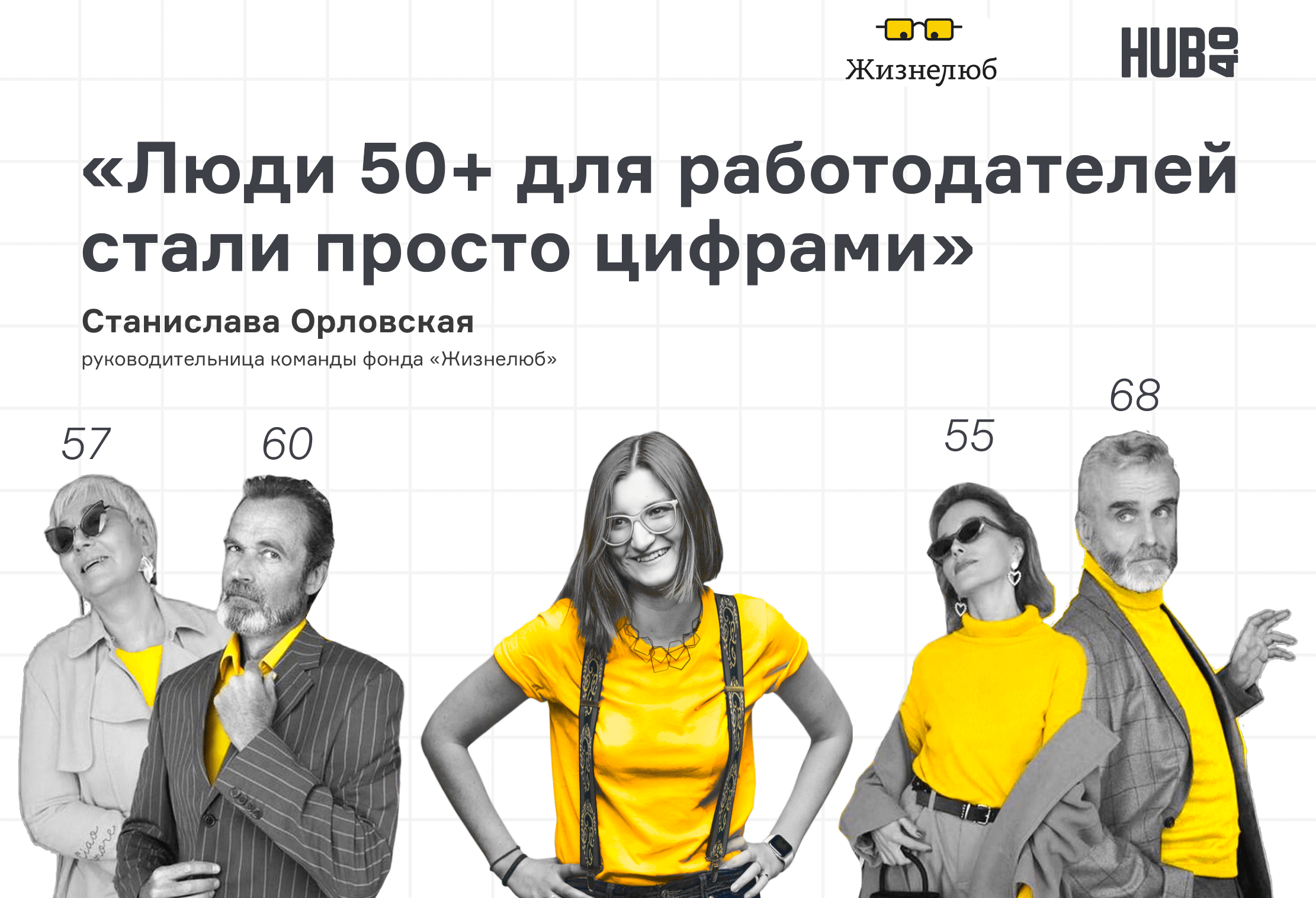 Станислава Орловская: «Что с эйджизмом в Украине?»