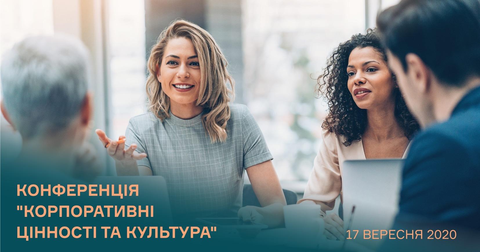 Конференція «Корпоративні цінності та культура»