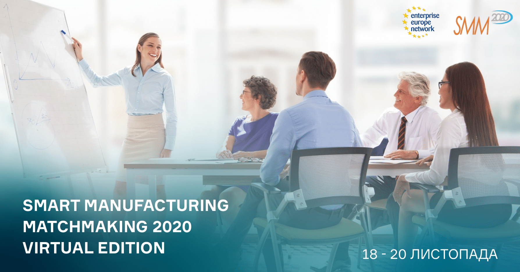 Міжнародний брокерський захід Smart Manufacturing Matchmaking 2020 Virtual Edition