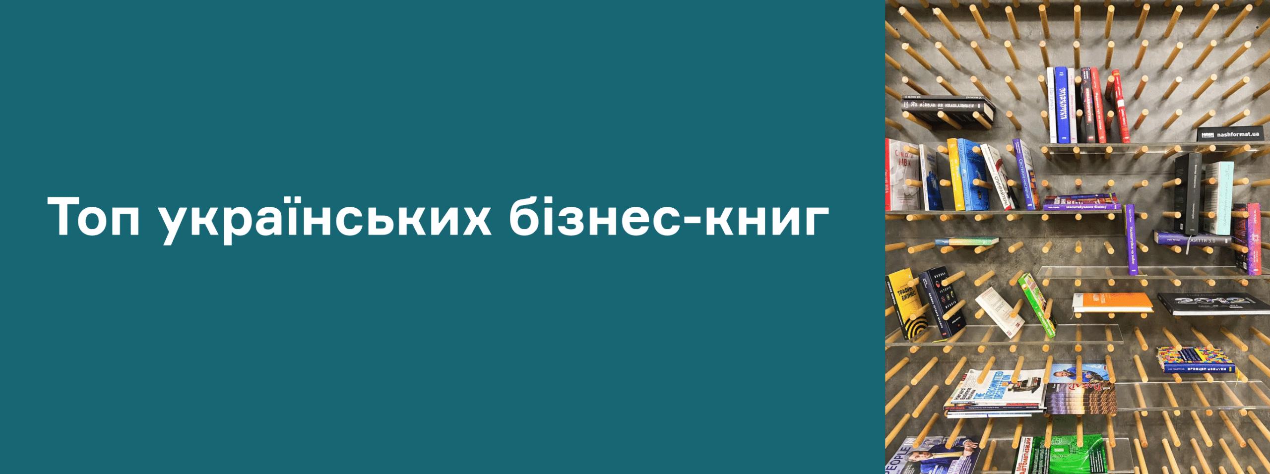 Найцікавіше з написаного українськими бізнесменами за 29 років незалежності