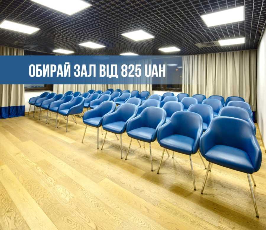 Зали - HUB 4.0 PODIL