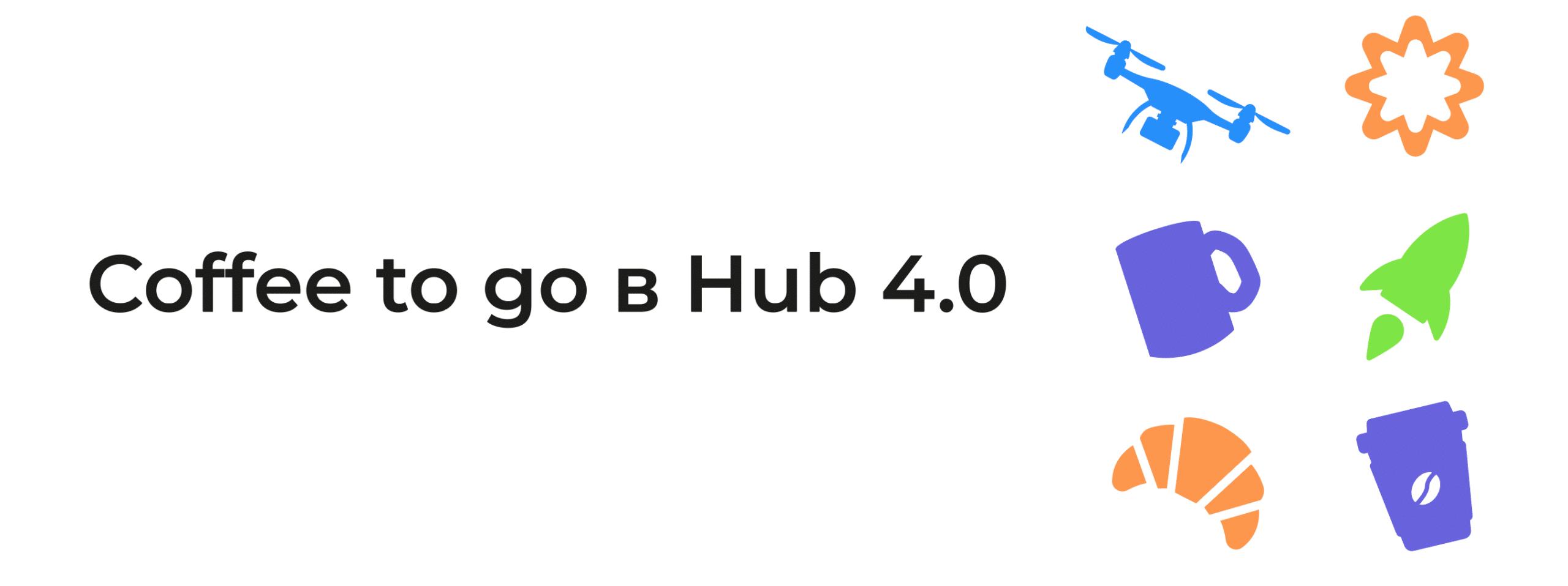 В Hub 4.0 PODIL запрацював чат-бот для замовлення кави
