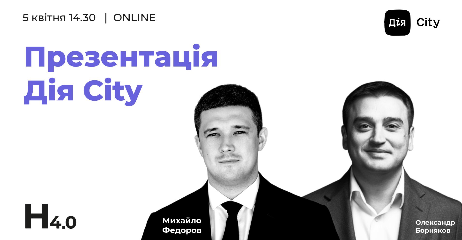 Презентація Дія City: стань свідком зміни української податкової системи